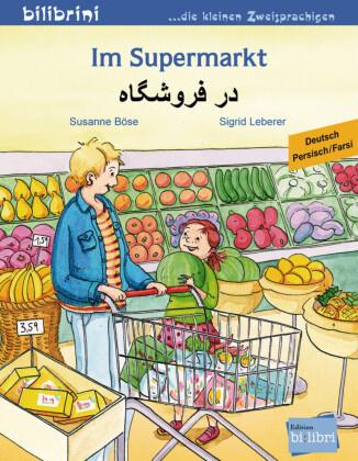 Im Supermarkt, Deutsch-Persisch/Farsi