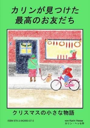 Wie Karin ihre beste Freundin fand oder Eine kleine Weihnachtsgeschichte (japanisch)