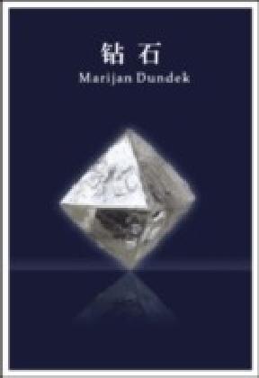 Diamonds - Mandarin Edition