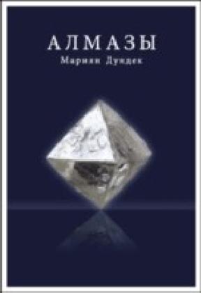 Diamonds - Russian Edition