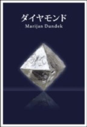 Diamonds - Japanese Edition