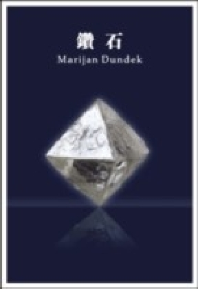 Diamonds - Cantonese Edition