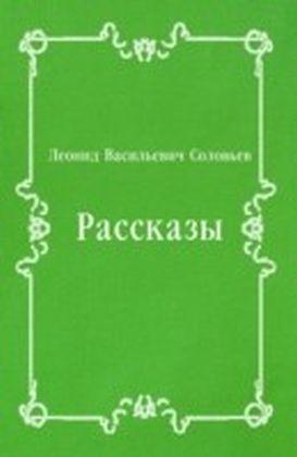 Rasskazy (in Russian Language)