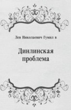Dinlinskaya problema (in Russian Language)