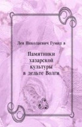 Pamyatniki hazarskoj kul'tury v del'te Volgi (in Russian Language)