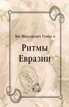 Ritmy Evrazii (in Russian Language)