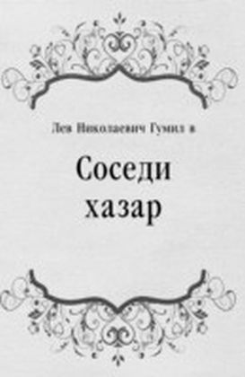 Sosedi hazar (in Russian Language)