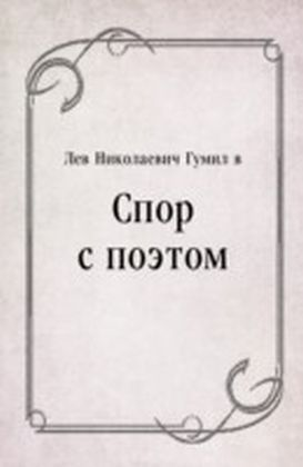 Spor's poetom (in Russian Language)