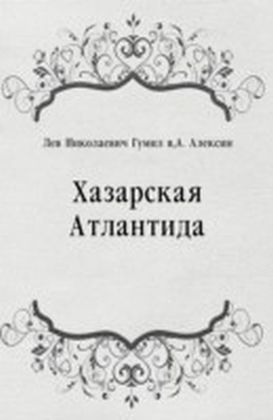 Hazarskaya Atlantida (in Russian Language)