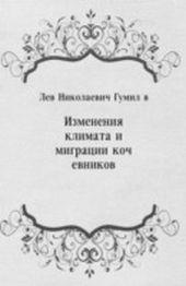 Izmeneniya klimata i migracii kochevnikov (in Russian Language)