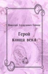 Geroj konca veka (in Russian Language)