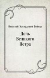 Doch' Velikogo Petra (in Russian Language)
