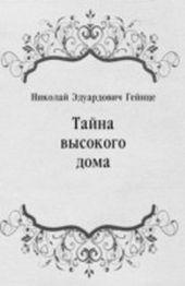 Tajna vysokogo doma (in Russian Language)