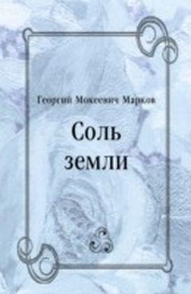 Sol' zemli (in Russian Language)