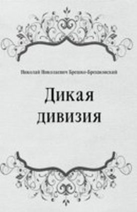 Dikaya diviziya (in Russian Language)