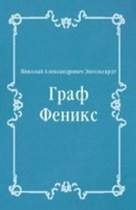 Graf Feniks (in Russian Language)