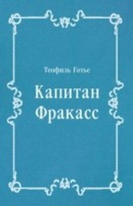 Kapitan Frakass (in Russian Language)