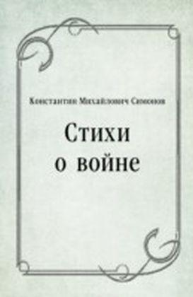 Stihi o vojne (in Russian Language)