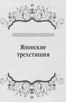 YAponskie trehstishiya (in Russian Language)