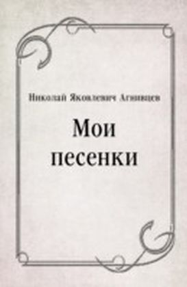 Moi pesenki (in Russian Language)