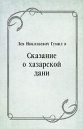 Skazanie o hazarskoj dani (in Russian Language)