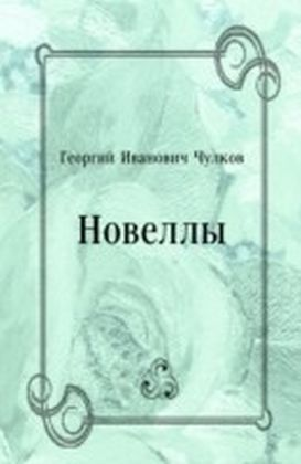 Novelly (in Russian Language)
