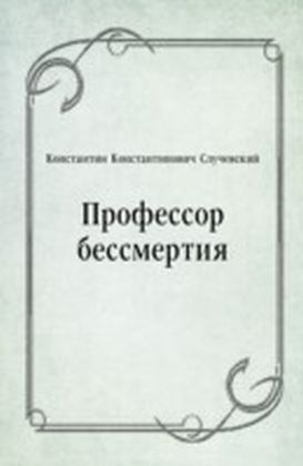 Professor bessmertiya (in Russian Language)