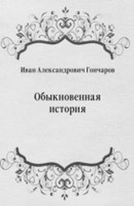 Obyknovennaya istoriya (in Russian Language)