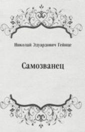 Samozvanec (in Russian Language)