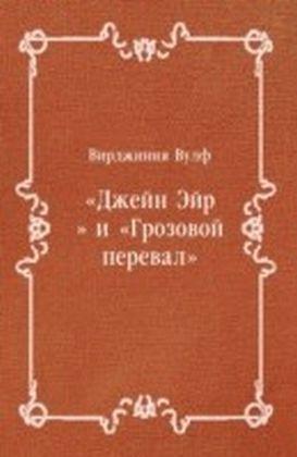 """Dzhejn Ejr"" i ""Grozovoj pereval"" (in Russian Language)"