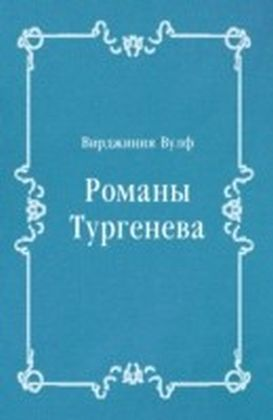 Romany Turgeneva (in Russian Language)