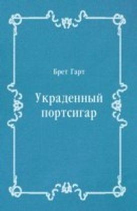 Ukradennyj portsigar (in Russian Language)