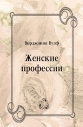 ZHenskie professii (in Russian Language)