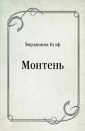 Monten' (in Russian Language)