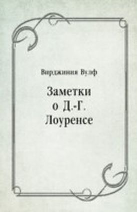 Zametki o D.-G.Lourense (in Russian Language)