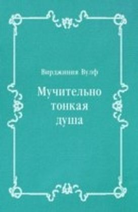 Muchitel'no tonkaya dusha (in Russian Language)
