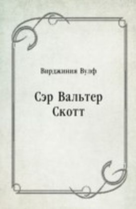 Ser Val'ter Skott (in Russian Language)