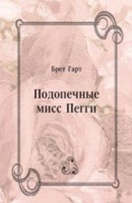Podopechnye miss Peggi (in Russian Language)