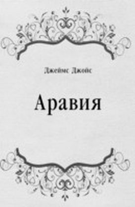 Araviya (in Russian Language)