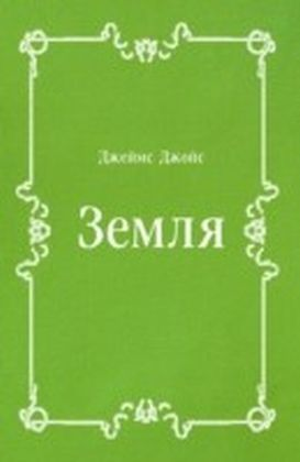Zemlya (in Russian Language)