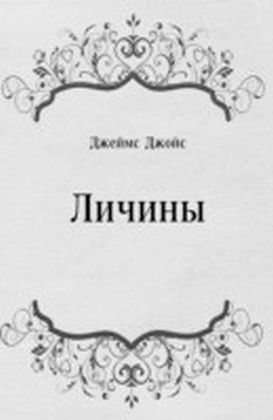 Lichiny (in Russian Language)