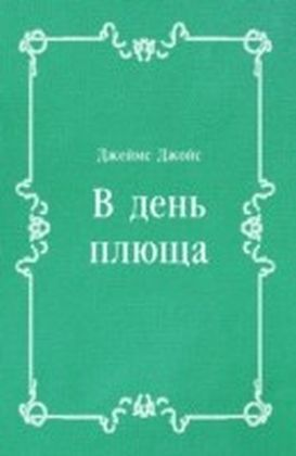 V den' plyucsha (in Russian Language)