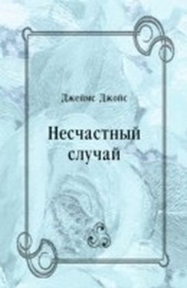 Neschastnyj sluchaj (in Russian Language)