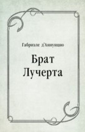 Brat Lucherta (in Russian Language)