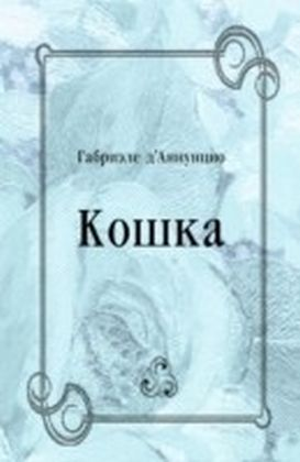 Koshka (in Russian Language)