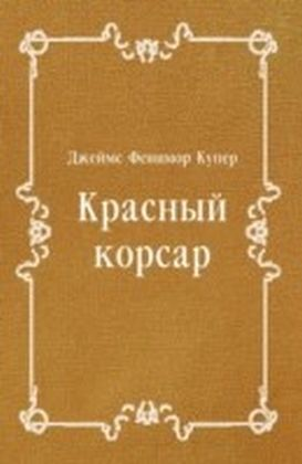 Krasnyj korsar (in Russian Language)