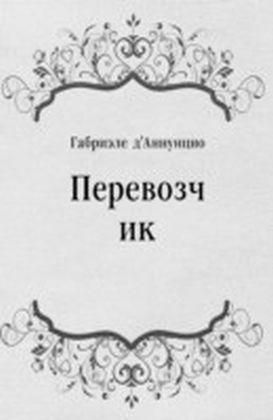 Perevozchik (in Russian Language)