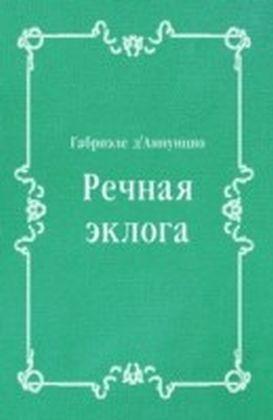 Rechnaya ekloga (in Russian Language)