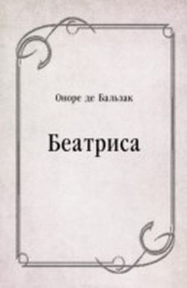 Beatrisa (in Russian Language)