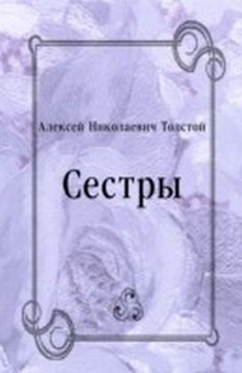 Sestry (in Russian Language)